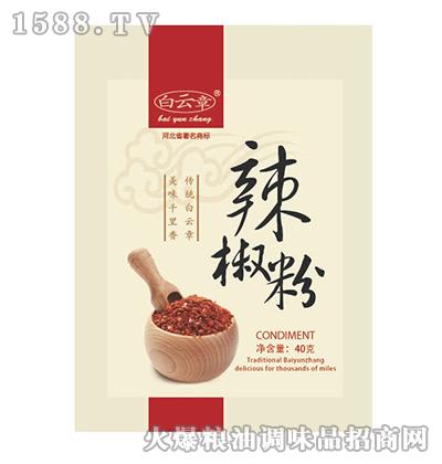 白云章辣椒粉40g