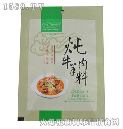 白云章炖牛羊肉料30g