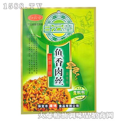 白云章鱼香肉丝调料50g