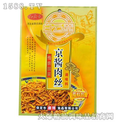 白云章京酱肉丝调料50g