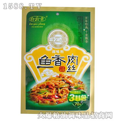 白云章鱼香肉丝调料70g