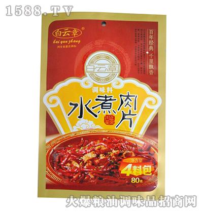 白云章水煮肉片调料80g
