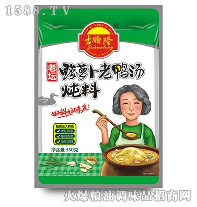 吉顺隆老坛酸萝卜老鸭汤炖料350g