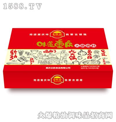 吉顺隆味道重庆火锅料3000g