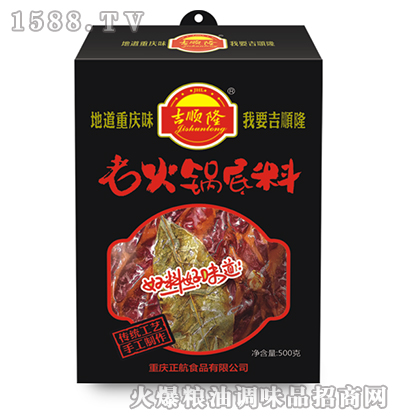 吉顺隆老火锅底料盒装500克