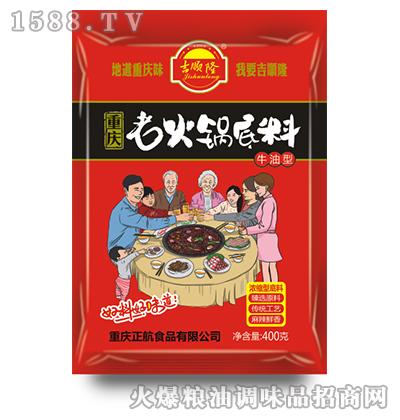 吉顺隆牛油型重庆老火锅底料400g
