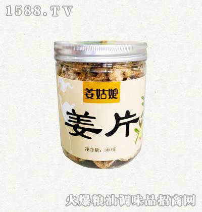 姜姑娘姜片300g