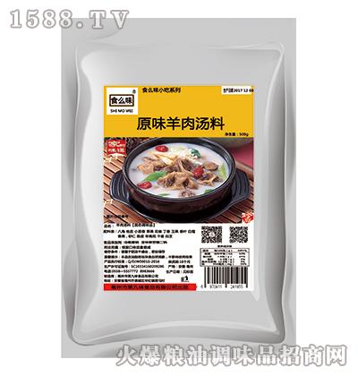食么味原味羊肉汤料500g