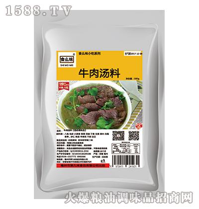 食么味牛肉汤料500g