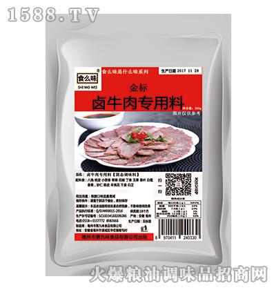 食么味卤牛肉专用料200g