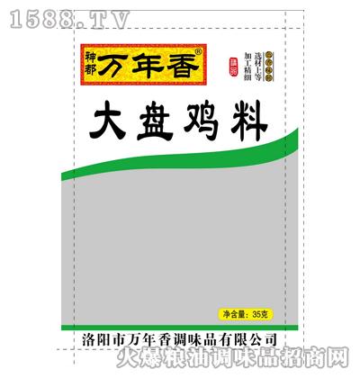 万年香大盘鸡料35g