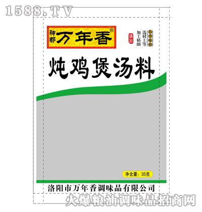 万年香炖鸡煲汤料35g