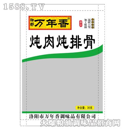万年香炖肉炖排骨料35g