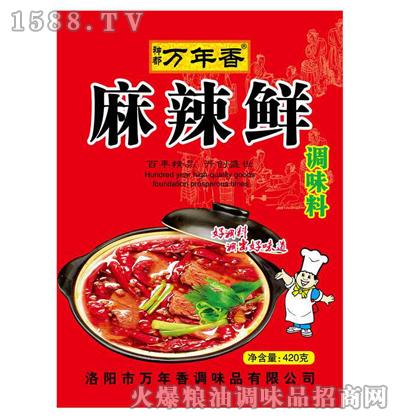 万年香麻辣鲜调味料420g