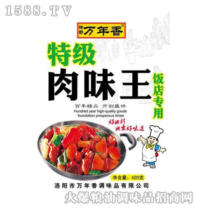 万年香特级肉味王(饭店专用)420g