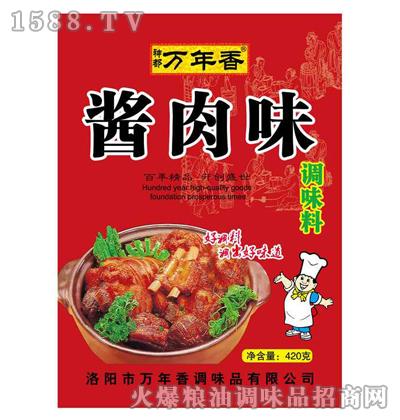 万年香酱肉味调味料420g