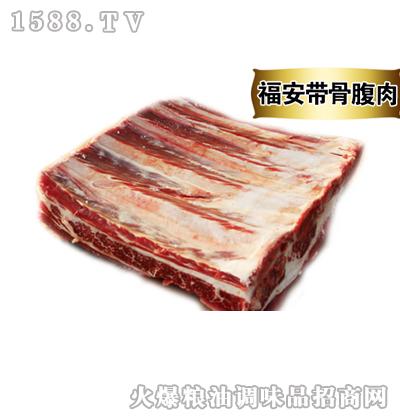 福安B带骨腹肉