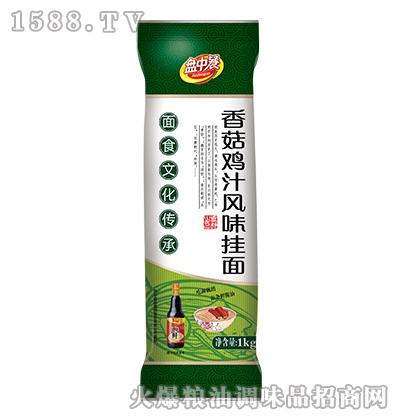 盘中餐香菇鸡汁风味挂面1kg