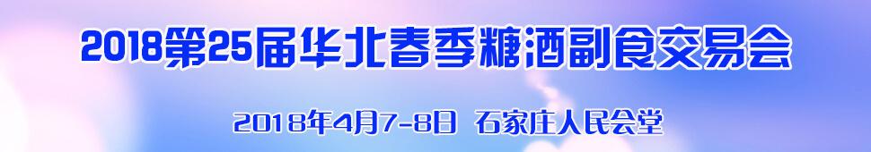 2018华北春季糖酒会