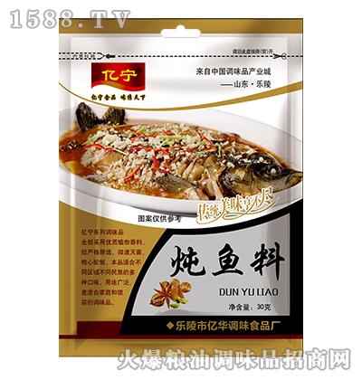 亿宁炖鱼料30g