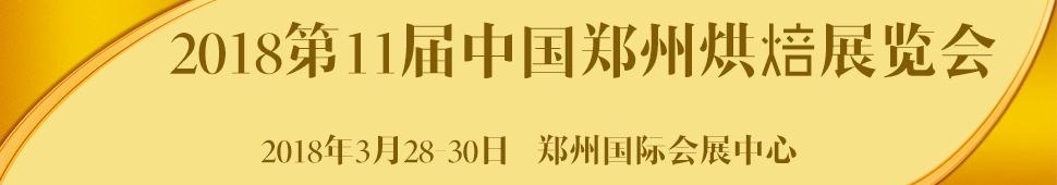 2018郑州烘焙展