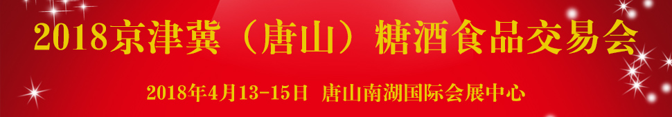 2018京津冀(唐山)糖酒会