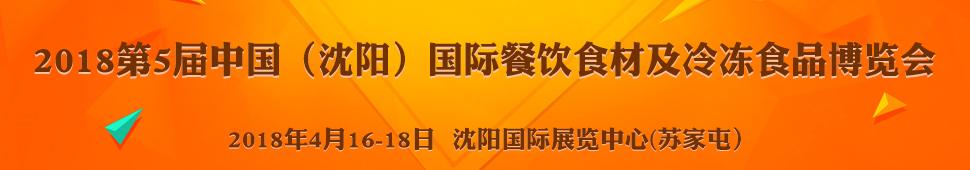 2018沈阳餐饮展