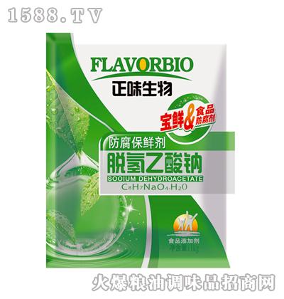 正味生物宝鲜防腐保鲜剂脱氢醋酸钠1kg