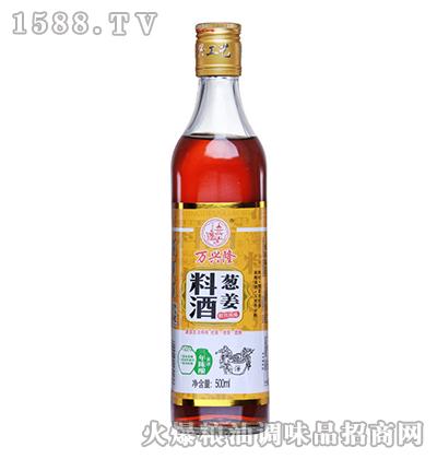 万兴隆葱姜料酒500ml