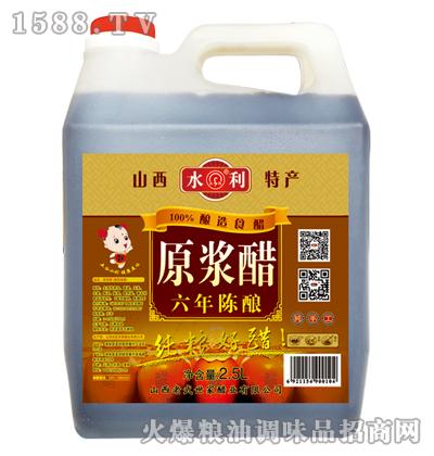 水利-原浆醋2.5L