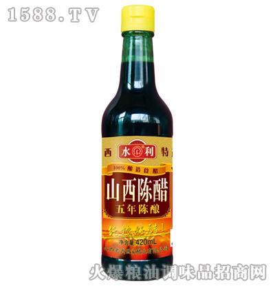 水利-山西陈醋420ml