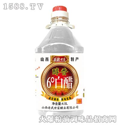 老武世家-醇香6度白醋4.5L