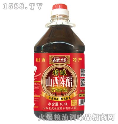 老武世家-精酿山西陈醋10.5L