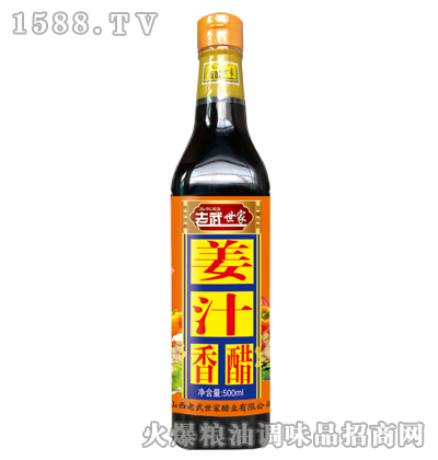 老武世家-姜汁香醋500ml