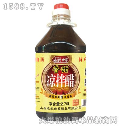 老武世家-香甜凉拌醋2.7L