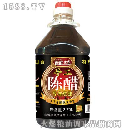 老武世家-手工陈醋2.7L