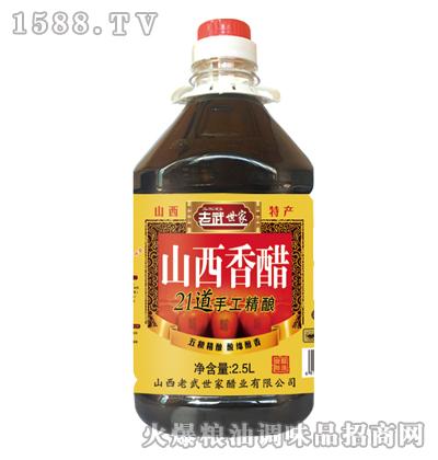 老武世家-山西香醋(21道手工精酿)
