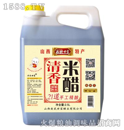 老武世家-清香米醋2.5L