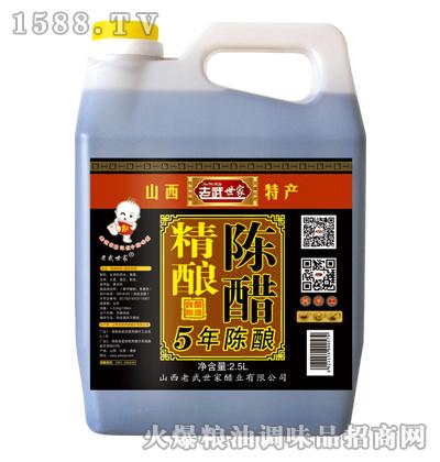 老武世家-山西精酿陈醋2.5L
