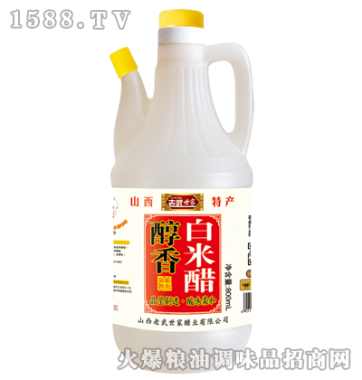 老武世家-醇香白醋800ml