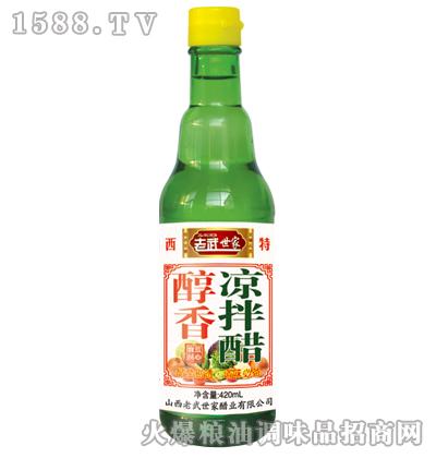 老武世家-醇香凉拌醋420ml