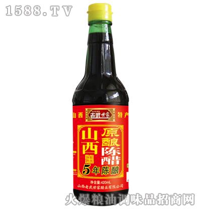 老武世家-5年陈酿山西原酿陈醋420ml