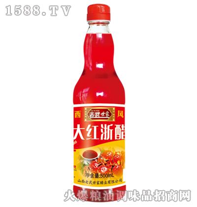老武世家-大红浙醋500ml