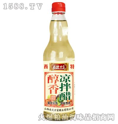 老武世家-醇香凉拌醋500ml