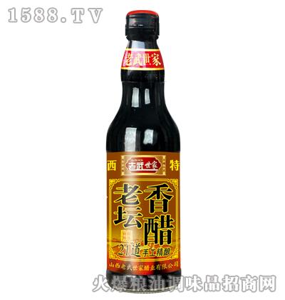 老武世家-老坛香醋500ml