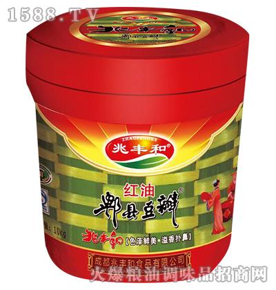 红油郫县豆瓣10kg牛皮纸彩色桶装-兆丰和