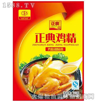 鸡精调味料227克-正典