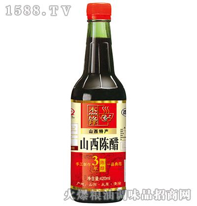 八角瓶山西陈醋(3年陈酿)420ml-杰锋