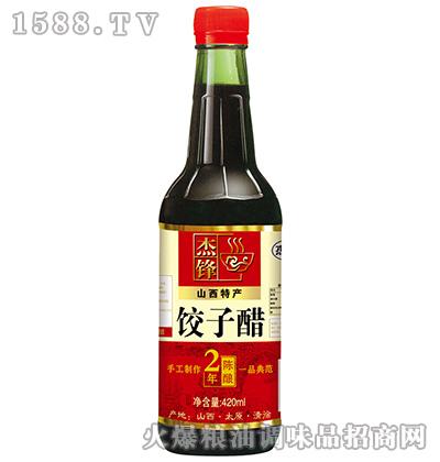 饺子醋(2年陈酿)420ml-杰锋