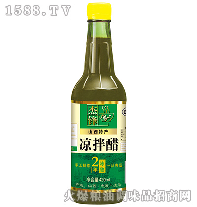 凉拌醋(2年陈酿)420ml-杰锋